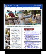 ロータリージャパンのホームページ