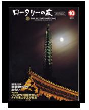 ロータリージャパンの会報