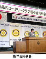 姉妹クラブ「高尾東クラブ(台湾)」50周年への参加
